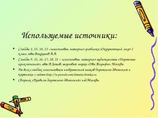 Используемые источники: Слайды 1, 13, 14, 15 –использован материал учебника «