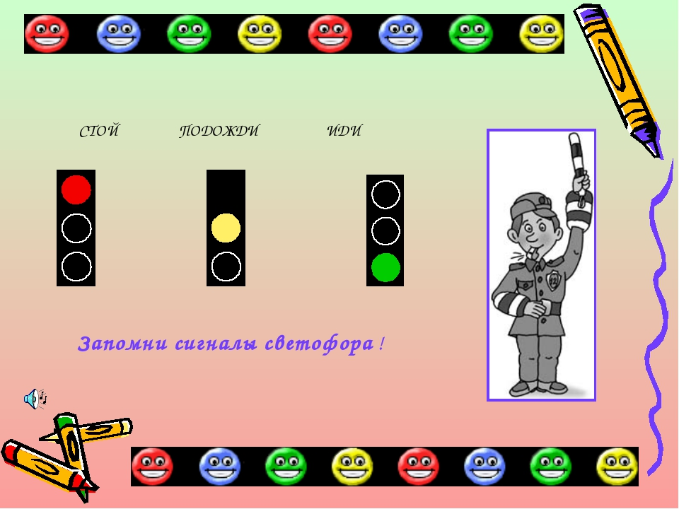 СТОЙ ПОДОЖДИ ИДИ Запомни сигналы светофора !