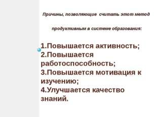 1.Повышается активность; 2.Повышается работоспособность; 3.Повышается мотивац
