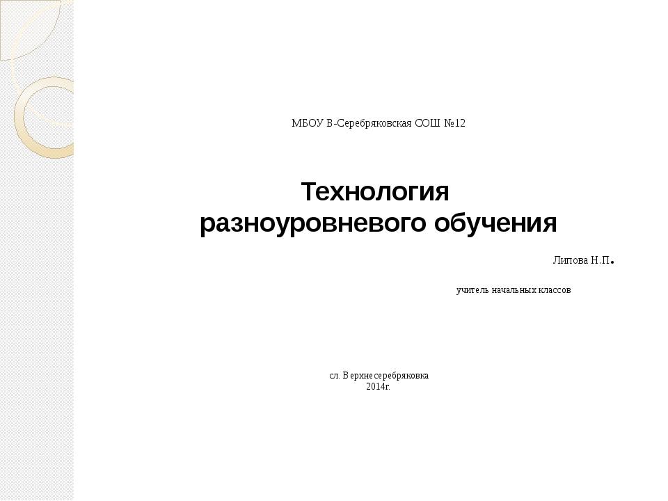 МБОУ В-Серебряковская СОШ №12 Технология разноуровневого обучения Липова Н.П...