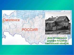 Смоленск Дом Гагариных в деревне Клушино Смоленской области. РОССИЯ