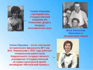 Елена Юрьевна – после окончания исторического факультета МГУ им. М.В. Ломоно