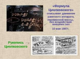 «Формула Циолковского» описывает движение ракетного аппарата, переменной масс