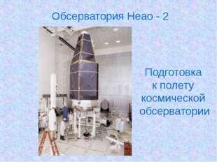 Обсерватория Неао - 2 Подготовка к полету космической обсерватории