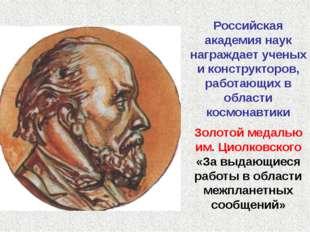 Российская академия наук награждает ученых и конструкторов, работающих в обла