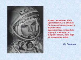 Космос не только удел мужественных и смелых. Он для любознательных и терпелив