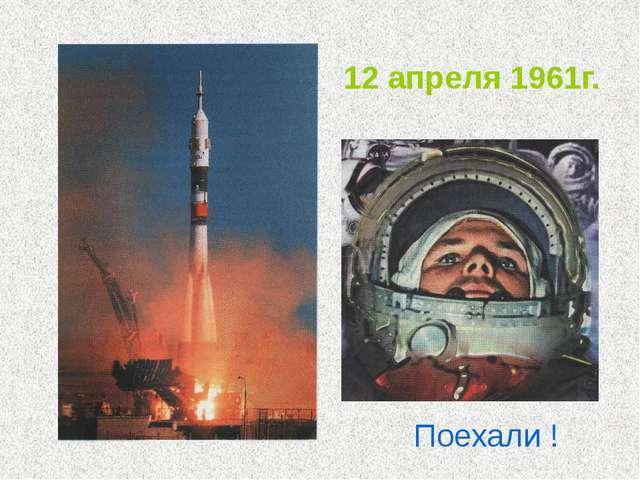 12 апреля 1961г. Поехали !