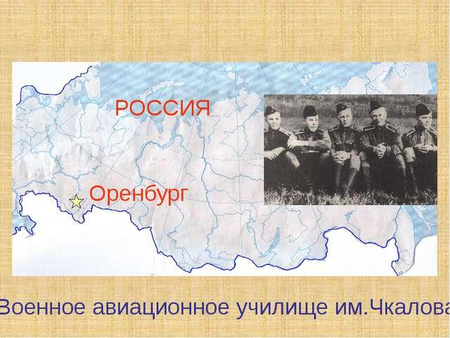 Оренбург РОССИЯ Военное авиационное училище им.Чкалова
