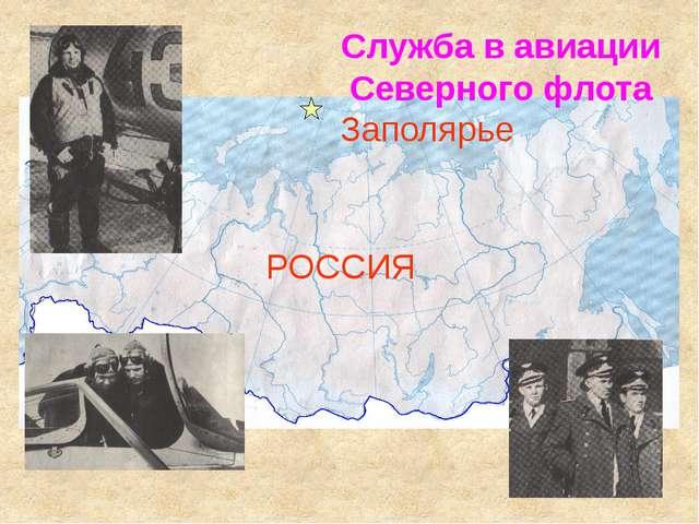 Заполярье РОССИЯ Служба в авиации Северного флота