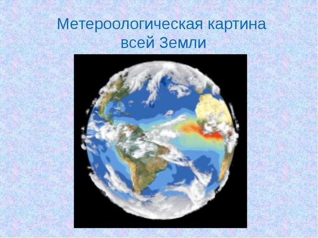 Метероологическая картина всей Земли