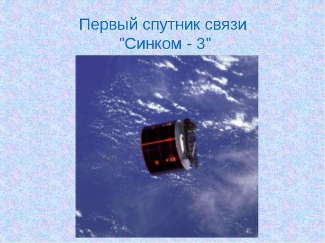 """Первый спутник связи """"Синком - 3"""""""