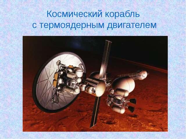 Космический корабль с термоядерным двигателем