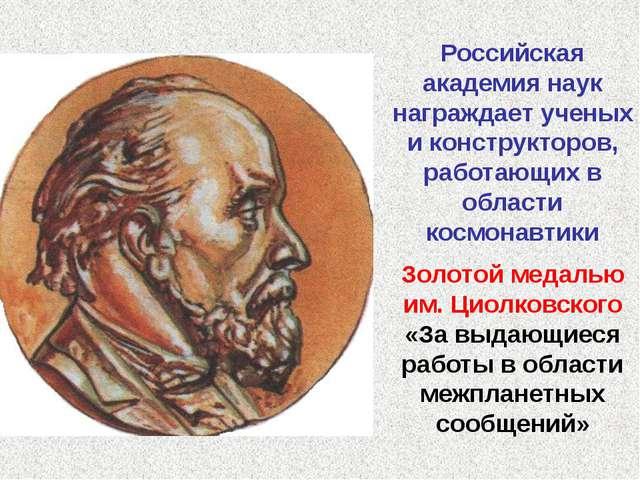 Российская академия наук награждает ученых и конструкторов, работающих в обла...