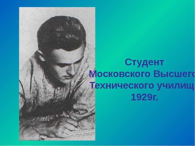 Студент Московского Высшего Технического училища 1929г.