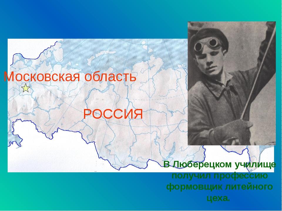 Московская область РОССИЯ В Люберецком училище получил профессию формовщик ли...