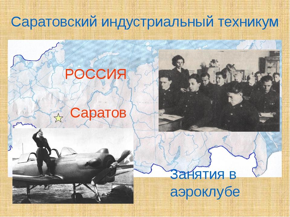 Саратов РОССИЯ Саратовский индустриальный техникум Занятия в аэроклубе