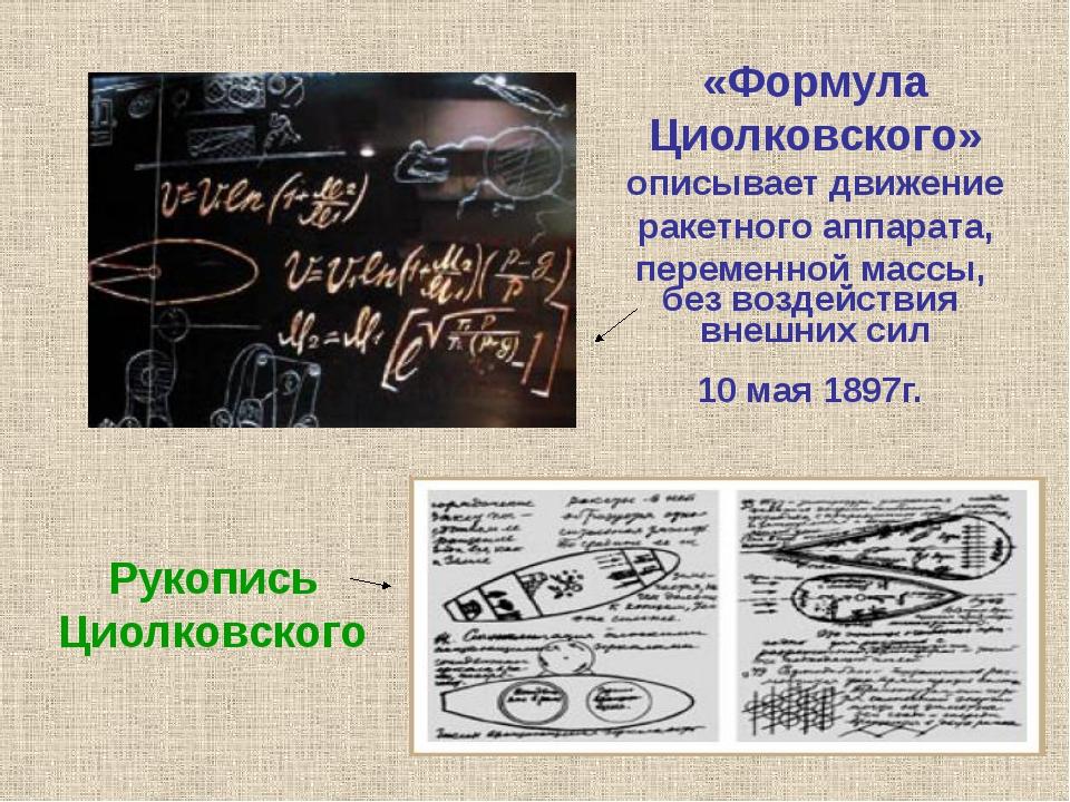 «Формула Циолковского» описывает движение ракетного аппарата, переменной масс...