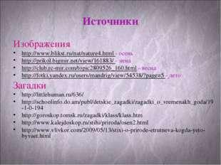 Источники Изображения http://www.blikst.ru/nat/nature4.html - осень http://pr