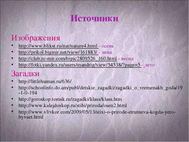 Источники Изображения http://www.blikst.ru/nat/nature4.html - осень http://pr...