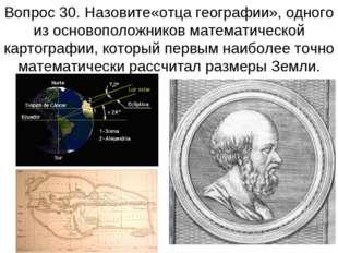 Вопрос 30. Назовите«отца географии», одного из основоположников математическо