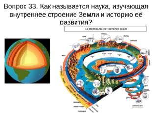 Вопрос 33. Как называется наука, изучающая внутреннее строение Земли и истори