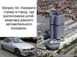 Вопрос 44. Назовите страну и город, где расположена штаб-квартира данного авт