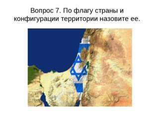 Вопрос 7. По флагу страны и конфигурации территории назовите ее.