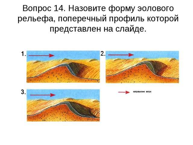 Вопрос 14. Назовите форму эолового рельефа, поперечный профиль которой предст...