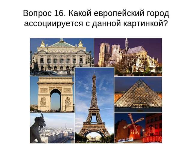 Вопрос 16. Какой европейский город ассоциируется с данной картинкой?