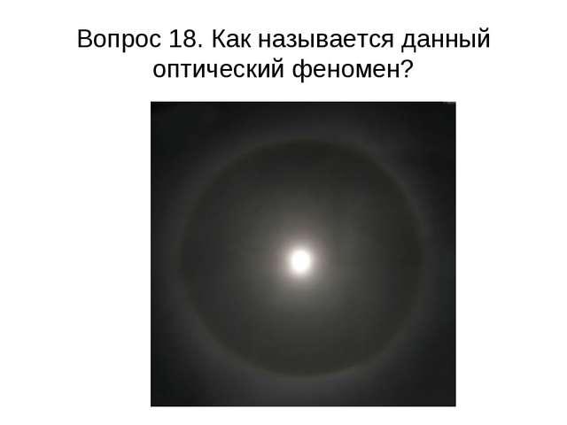 Вопрос 18. Как называется данный оптический феномен?