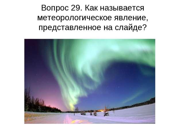 Вопрос 29. Как называется метеорологическое явление, представленное на слайде?