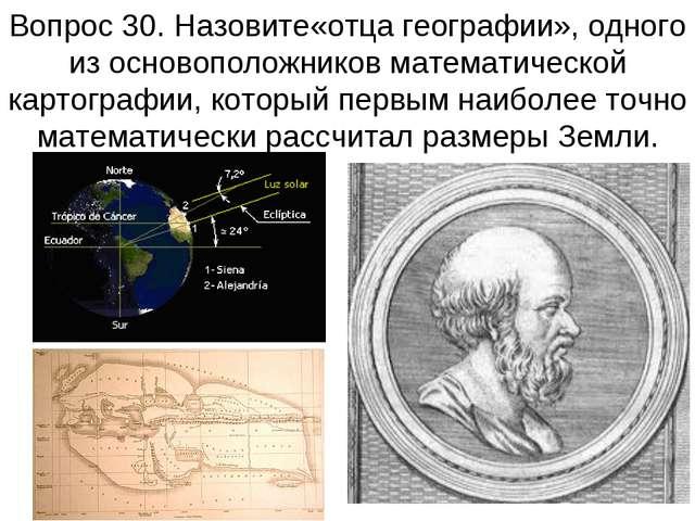 Вопрос 30. Назовите«отца географии», одного из основоположников математическо...