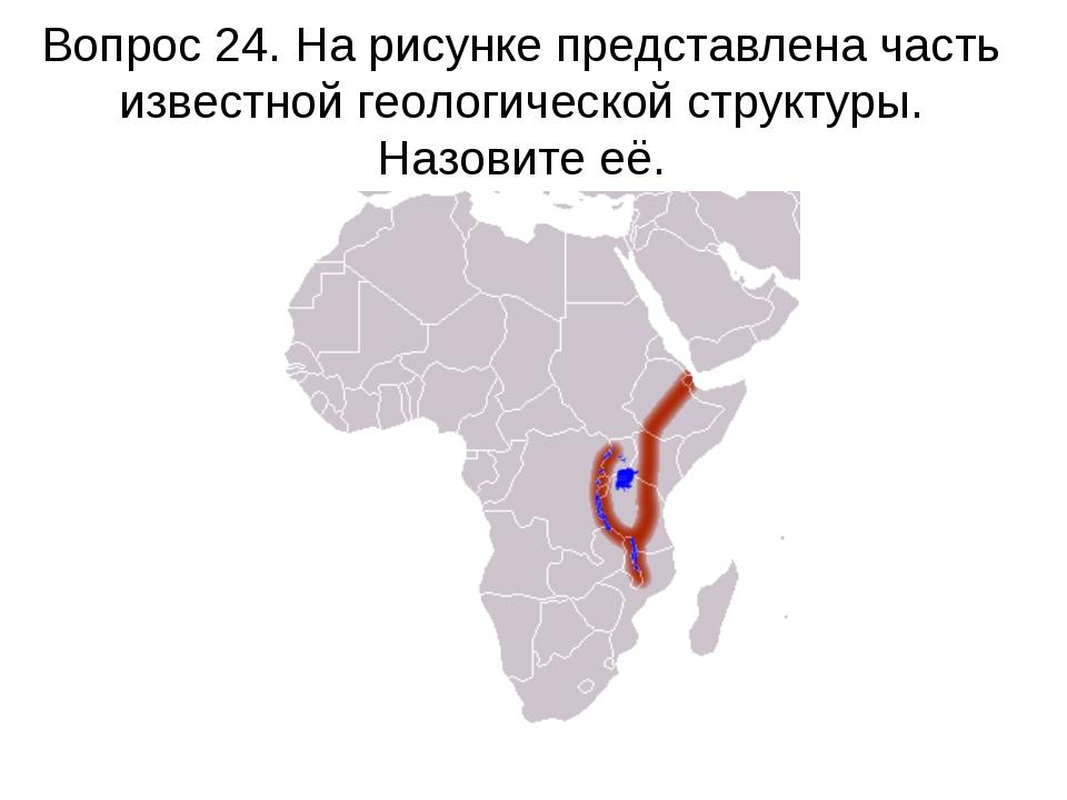 Вопрос 24. На рисунке представлена часть известной геологической структуры. Н...
