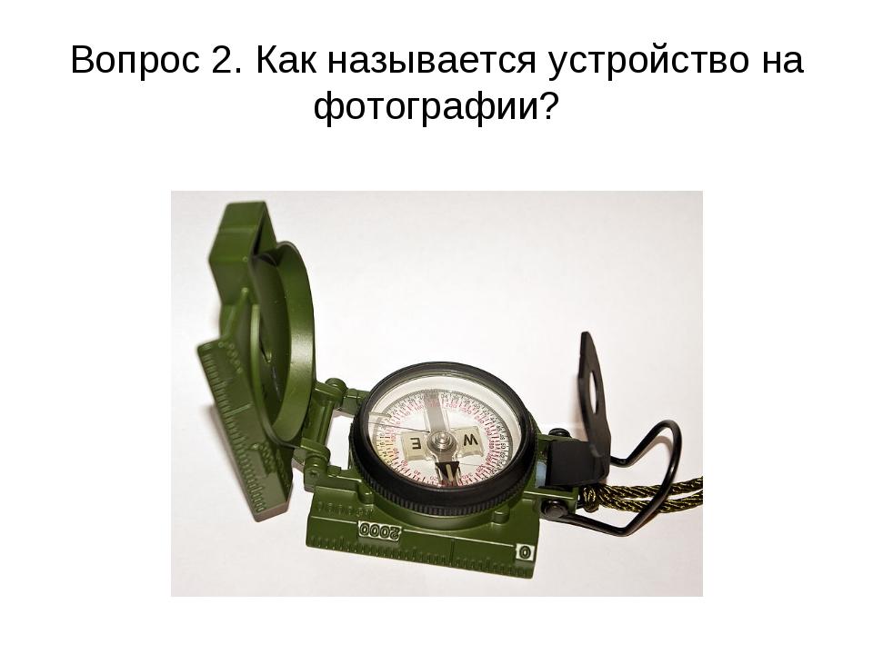 Вопрос 2. Как называется устройство на фотографии?