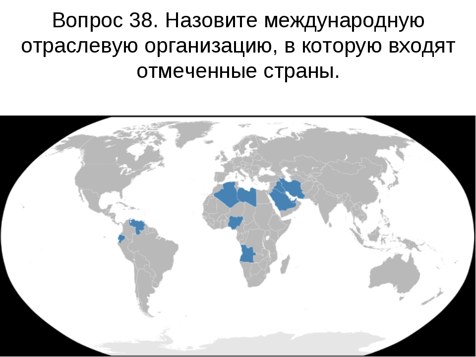 Вопрос 38. Назовите международную отраслевую организацию, в которую входят от...