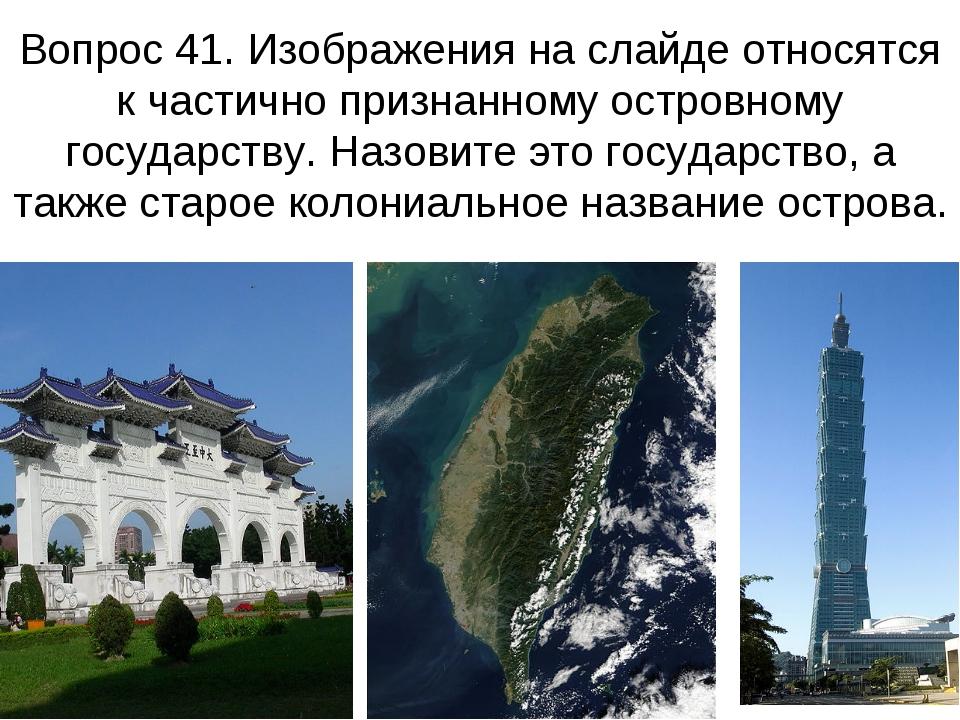 Вопрос 41. Изображения на слайде относятся к частично признанному островному...
