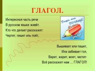 ГЛАГОЛ. Интересная часть речи В русском языке живёт. Кто что делает расскажет