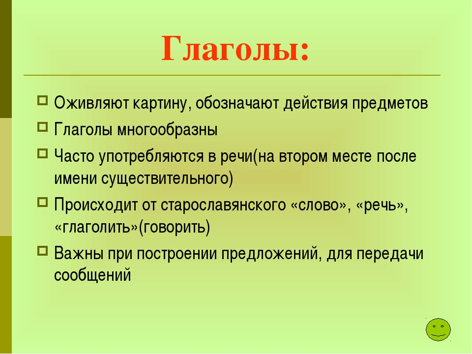 Глаголы: Оживляют картину, обозначают действия предметов Глаголы многообразны...