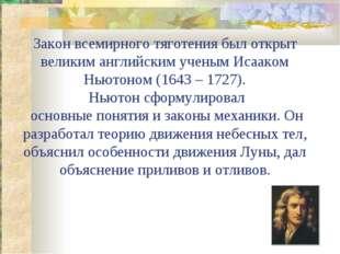 Закон всемирного тяготения был открыт великим английским ученым Исааком Ньюто