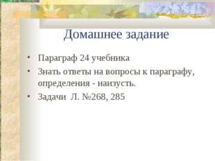 Домашнее задание Параграф 24 учебника Знать ответы на вопросы к параграфу, оп