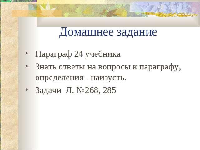 Домашнее задание Параграф 24 учебника Знать ответы на вопросы к параграфу, оп...