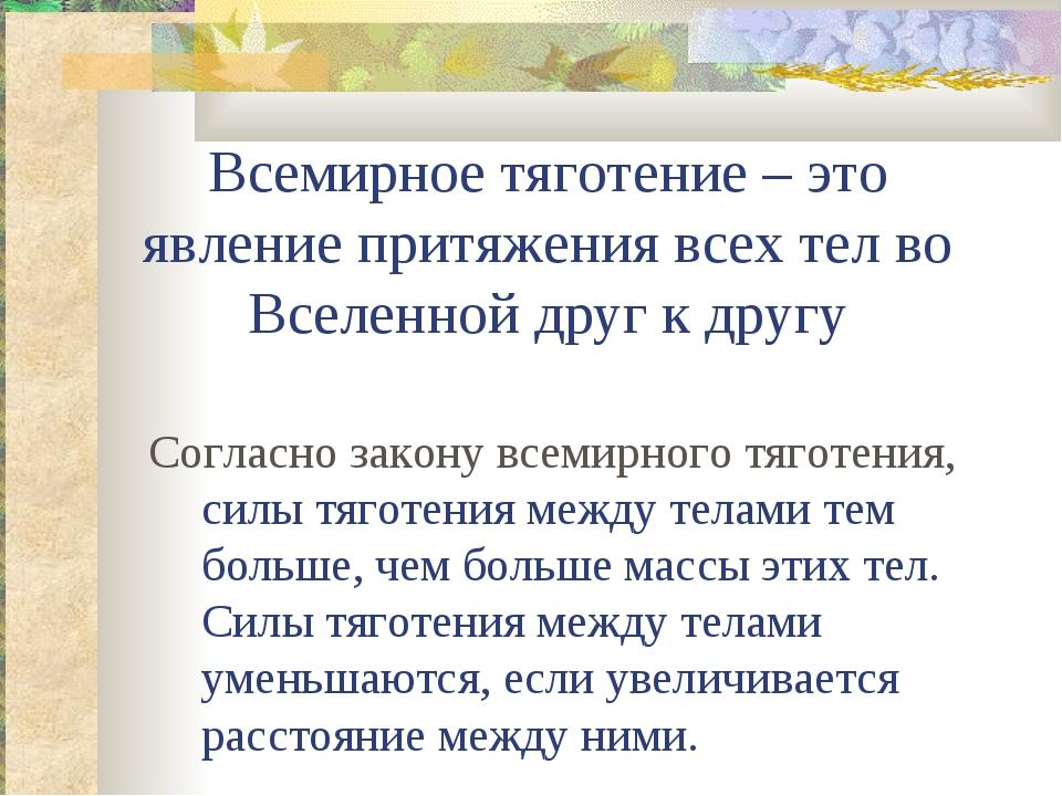 Всемирное тяготение – это явление притяжения всех тел во Вселенной друг к дру...