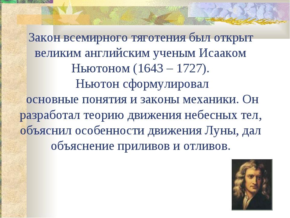 Закон всемирного тяготения был открыт великим английским ученым Исааком Ньюто...