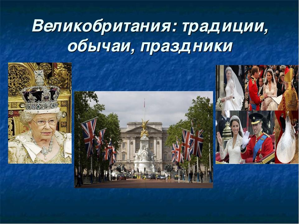 Великобритания: традиции, обычаи, праздники