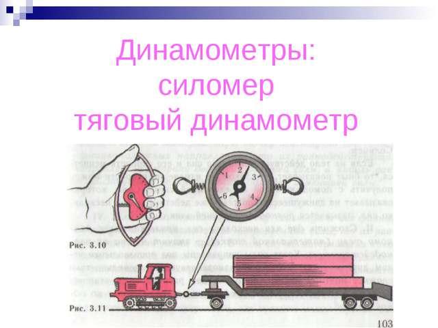 Динамометры: силомер тяговый динамометр