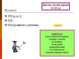 В классе: № 372 (а, в, г); № 374; № 373 (а) вместе с учителем; ПАМЯТКА №1 Есл