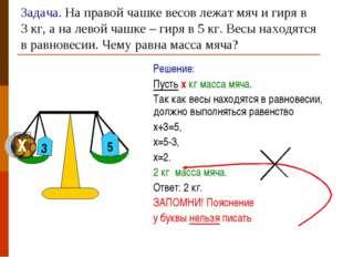 Задача. На правой чашке весов лежат мяч и гиря в 3 кг, а на левой чашке – гир