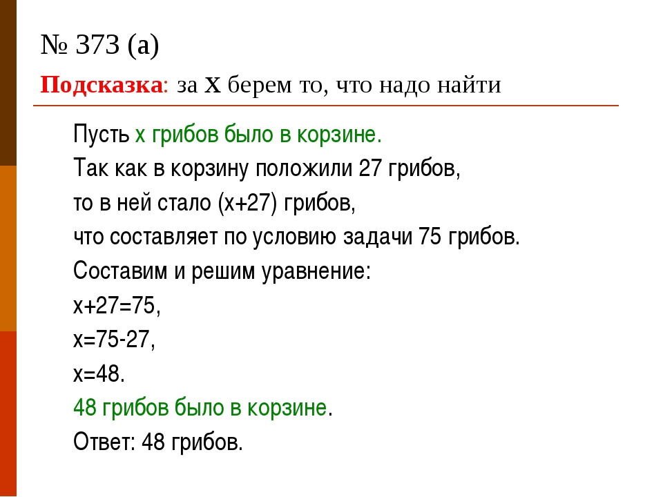 № 373 (а) Подсказка: за х берем то, что надо найти Пусть х грибов было в корз...