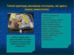 Типові приклади рекламних оголошень, які дають привід замислитися: «Робота в