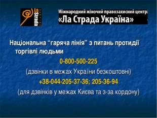 """Національна """"гаряча лінія"""" з питань протидії торгівлі людьми 0-800-500-225 ("""